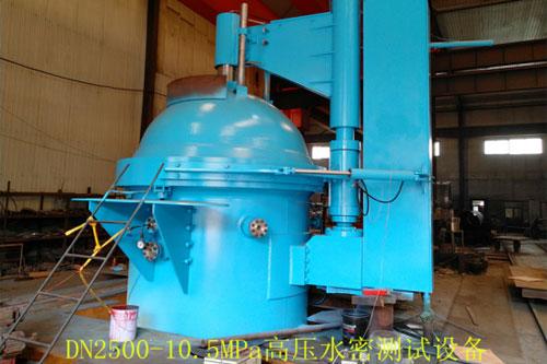 10.5MPa-DN2500×2600高压水密测试设备